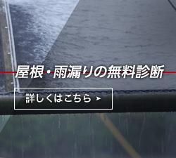 屋根・雨漏りの無料診断