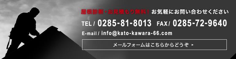 屋根診断・お見積もり無料!お気軽にお問い合わせください。